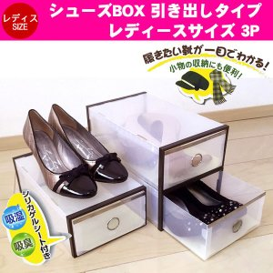 ユーザー シューズボックス 靴箱 引出しタイプ レディース 3個セット (シューズケース/靴保管/収納ボックス) pet-square-cat