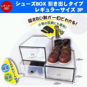 ユーザー シューズボックス 靴箱 引出しタイプ レギュラー 3個セット (シューズケース/靴保管/収納ボックス) pet-square-cat