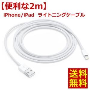 送料無料!Apple純正 2m アップル正規品 ライトニングケーブル iPhone 7 6 5 充電ケーブル/充電コード/Lightningケーブル(代引き不可/通常商品と同梱不可)|pet-square-cat