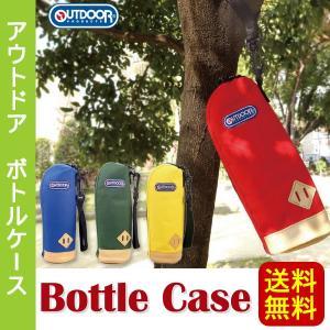送料無料 アウトドア ボトルケース 水筒カバー/水筒ケース/ボトルカバー/outdoor/マグボトルカバー(代金引換・他商品と同梱不可)|pet-square-cat