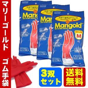 送料無料!マリーゴールド ゴム手袋 キッチングローブ (3個セット) S or M or Lサイズ ...