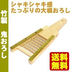 送料無料 竹製 鬼おろし器 大根おろし器/卸器/鬼卸(他商品と同梱不可)|pet-square-cat