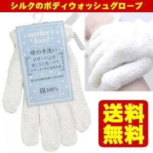 送料無料!マザーハンド ボディタオル シルク(絹)100% ボディウォッシュ グローブ・ミトン 母の手洗い 浴用手袋 (通常商品と同梱不可)|pet-square-cat