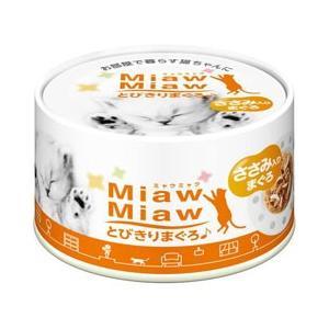猫用品 アイシア 猫缶 ミャウミャウ とびきりまぐろ ささみ入り まぐろ 60g|pet-square
