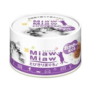 猫用品 アイシア 猫缶 ミャウミャウ とびきりまぐろ おかか入り まぐろ 60g|pet-square
