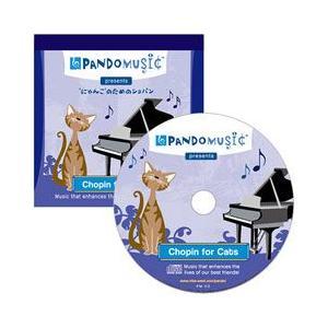 ファンタジーワールド 猫用リラクゼーションCD パンドーミュージック にゃんこのためのショパン 11曲入り 410074|pet-square