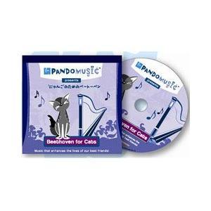 ファンタジーワールド 猫用リラクゼーションCD パンドーミュージック にゃんこのためのベートーヴェン 12曲入り 410098|pet-square