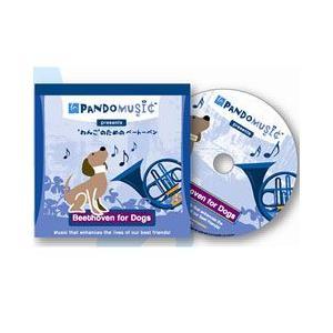 ファンタジーワールド 犬用リラクゼーションCD パンドーミュージック わんこのためのベートーヴェン 12曲入り 410104|pet-square