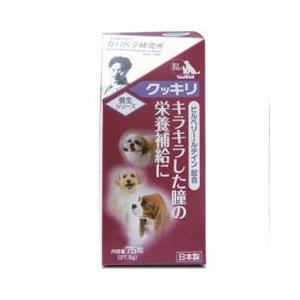 トーラス 犬用サプリメント 養生シリーズ クッキリ キラキラした瞳の栄養補給に 75粒|pet-square