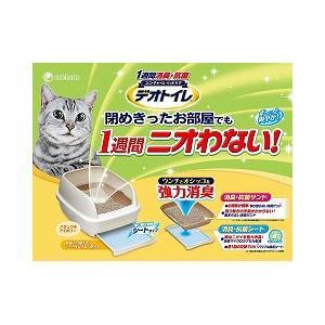 猫用品 1週間消臭・抗菌デオトイレ デラックス ハーフカバー 本体セット ナチュラルアイボリー (猫のトイレ)|pet-square