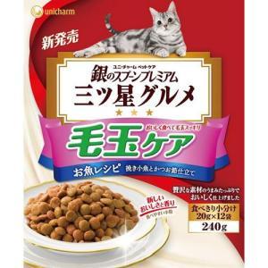 猫用品 銀のスプーンプレミアム 三ツ星グルメ 毛玉ケアお魚レシピ 240g|pet-square