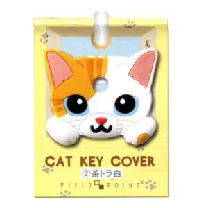 キャット キーカバー 茶トラ白 (猫の鍵カバー キーケース)|pet-square