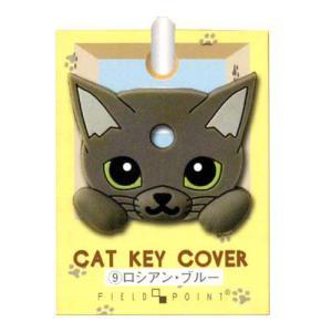 キャット キーカバー ロシアンブルー (猫の鍵カバー キーケース)|pet-square