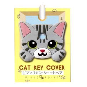 キャット キーカバー アメリカンショートヘア (猫の鍵カバー キーケース)|pet-square