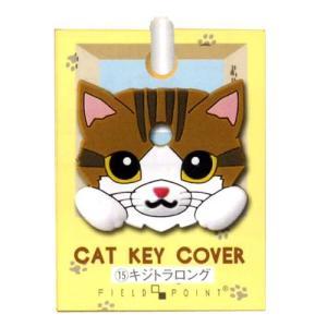 キャット キーカバー キジトラロング (猫の鍵カバー キーケース)|pet-square