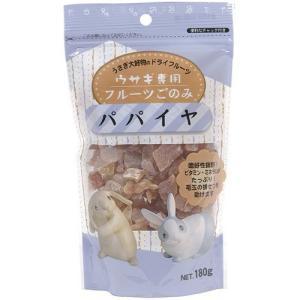 アラタ ウサギ専用 フルーツごのみ パパイヤ 180g|pet-square