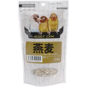 アラタ 小鳥用フード アシストONE 燕麦 200g|pet-square