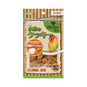 アラタ 小鳥用おやつ バードタイム 小鳥のクッキー ブロッコリー入り 50g pet-square
