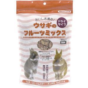 アラタ 小動物用フード ウサギのフルーツミックス 300g|pet-square