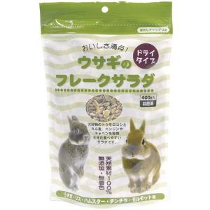 アラタ 小動物用フード ウサギのフレークサラダ 400g|pet-square