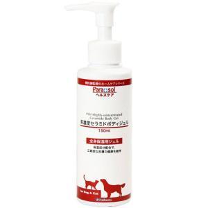 パラソルヘルスケア 犬猫用 全身保湿用ジェル 高濃度セラミドボディジェル 150ml|pet-square