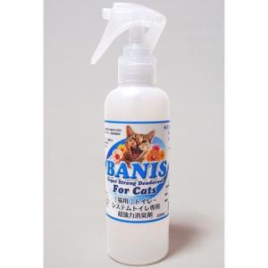 犬 おやつ インクスネットワークス 猫尿専用消臭剤 BANIS バニス 200ml|pet-square