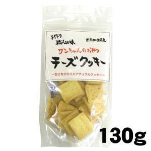 犬 おやつ 職人の味 ワンちゃんのおやつ チーズクッキー 130g pet-square