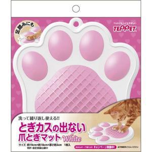 猫用品 東洋アルミ 猫用爪とぎ とぎカスの出ない爪とぎマット ホワイト|pet-square