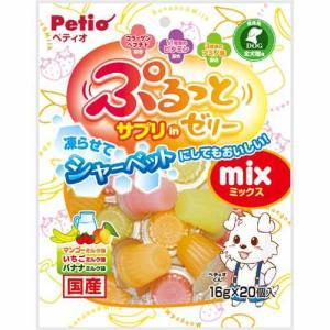 犬 おやつ ペティオ ぷるっとサプリinゼリー mix 16g×20個入|pet-square