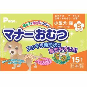 第一衛材 犬猫用オムツ 男の子&女の子のためのマナーおむつ Sサイズ 15枚 小型犬・猫用 PMO-627|pet-square