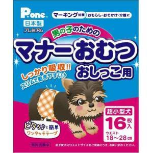 第一衛材 マナーベルト 男の子のためのマナーおむつ おしっこ用 超小型犬 16枚 PMO-646 (おしっこオムツ) pet-square