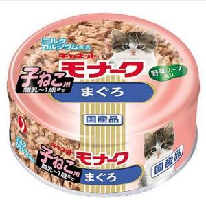 猫用品 キャネット モナーク 離乳から1歳まで 子ねこ用 まぐろ 80g|pet-square