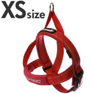 イージードッグ EZYDOG クイックハーネス XS 小型犬用 レッド (犬 胴輪)|pet-square