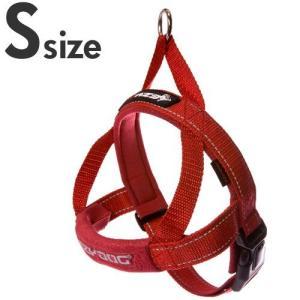 イージードッグ EZYDOG クイックハーネス S 中型犬用 レッド (犬 胴輪)|pet-square