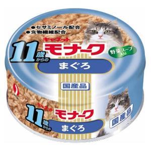 猫用品 キャネット モナーク 11歳からのまぐろ 80g|pet-square