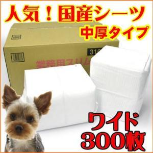 ペットシーツ 業務用 ワイド 300枚 中厚型 国産 ペットシート コーチョー 送料無料|pet-square