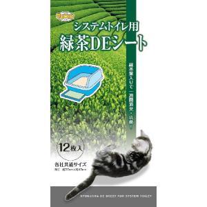 猫用品 国産 コーチョー ワンニャン緑茶DEシステムトイレ用シート 12枚  (猫のトイレシート)|pet-square|02