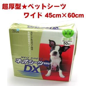 コーチョー ネオシーツ 超厚型ペットシーツ ワイド 50枚 (国産)|pet-square