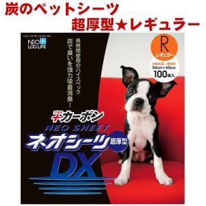 炭のペットシーツ 超厚型 コーチョー ネオシーツDX カーボン レギュラー 100枚(国産 消臭 脱臭 カーボンシーツ)|pet-square