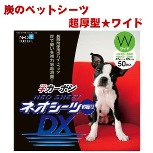 炭のペットシーツ 超厚型 コーチョー ネオシーツDX カーボン ワイド 50枚(国産 消臭 脱臭 カーボンシーツ)|pet-square