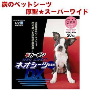 炭のペットシーツ 超厚型 コーチョー ネオシーツDX カーボン スーパーワイド 20枚(国産 消臭 脱臭 カーボンシーツ)|pet-square