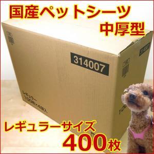 ペットシーツ 業務用 レギュラー 400枚 中厚型 国産 ペットシート コーチョー 送料無料|pet-square