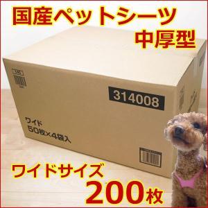 ペットシーツ 業務用 ワイド 200枚 中厚型 国産 ペットシート コーチョー 送料無料|pet-square