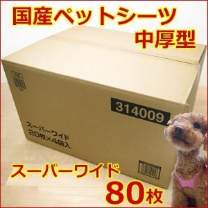 ペットシーツ 業務用 スーパーワイド ダブルワイド 80枚 中厚型 国産 ペットシート コーチョー 送料無料|pet-square