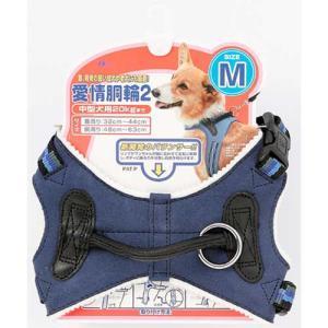 犬 ハーネス 愛情胴輪2 M 中型犬用 ブルー|pet-square