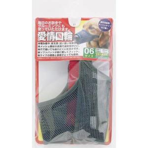 ターキー しつけ用品 愛情口輪 6号 大型犬用AKW-06|pet-square
