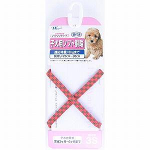 ターキー 子犬用ソフト ハーネス プッチワン チロル胴輪 レッド TIH-2030PP RD|pet-square