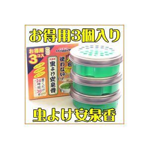 虫よけ安泉香 ドギーマン 3個入り (防虫 ペットの虫除け)|pet-square