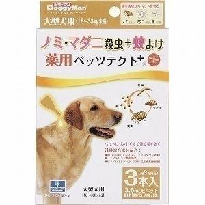 ドギーマン 薬用ペッツテクトプラス 大型犬用 約3ヶ月分 3本 (犬 防虫スポット ノミ ダニ)|pet-square