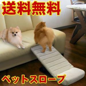 犬 階段 スロープ ペットスロープ 階段 ドッグステップ 角度調節機能付き アイボリー 明和グラビア 送料無料|pet-square